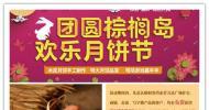 哎哟,2015年的中秋节东营楼盘在弄啥嘞?
