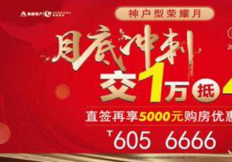 神户型荣耀月 月底冲刺倒计时!交1万抵4万,直签再减5000元!