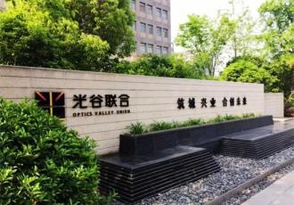 中电光谷:产业资源共享平台